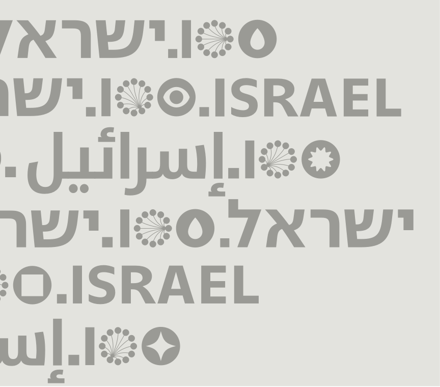 ישראל 100 - Israel 100
