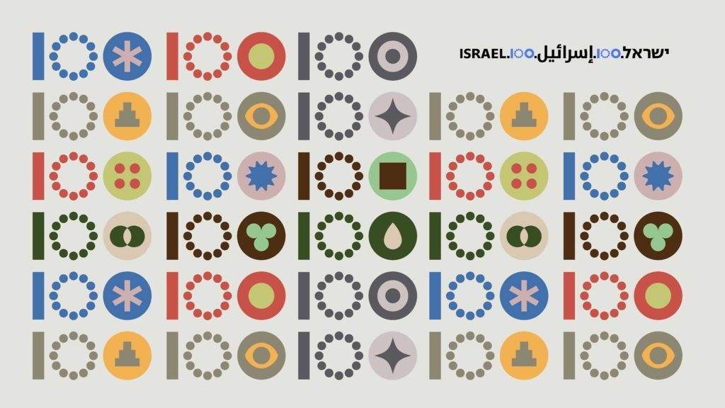 """קורס """"ישראל 100"""" בטכניון"""