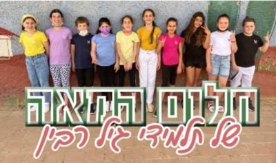 קונגרס הילדים של ישראל100 – סיכום