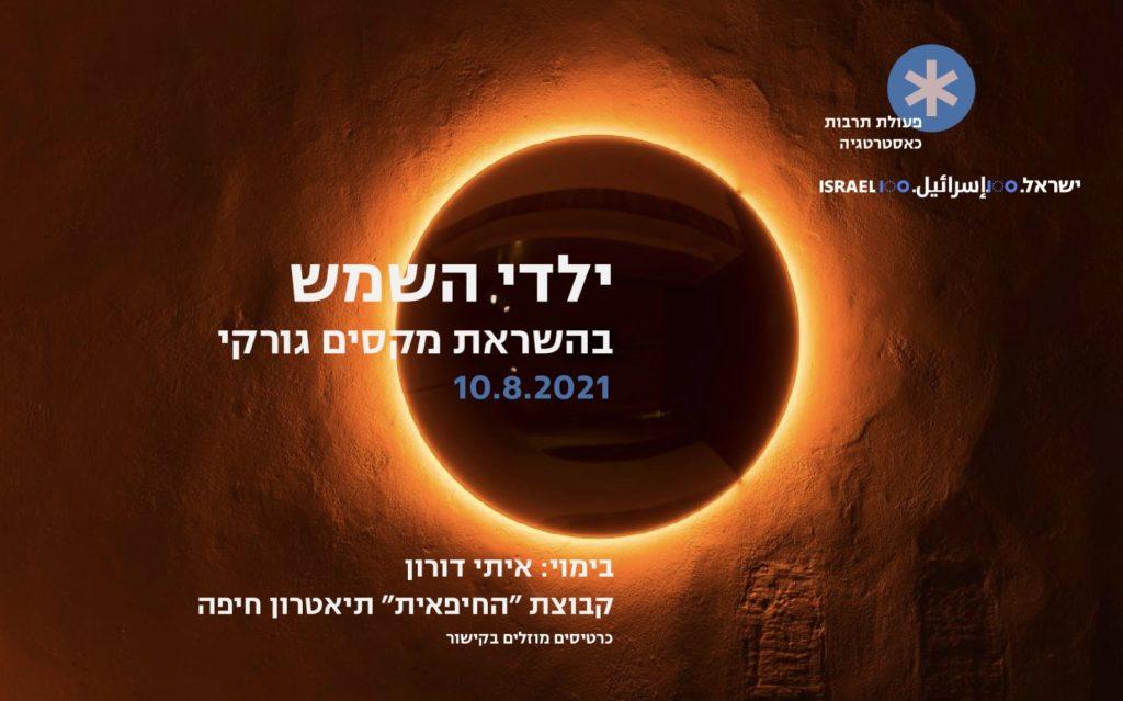 """הצגת """"ילדי השמש"""" בתיאטרון חיפה"""